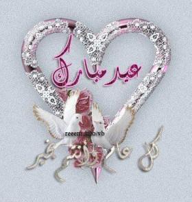 عيد مبارك مع أحلي الأماني وأجمل المني …